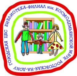 Блог детской библиотеки имени Зои Космодемьянской